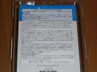 Sp1080880
